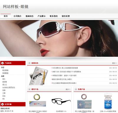上海市珍岛眼镜织造有限公司