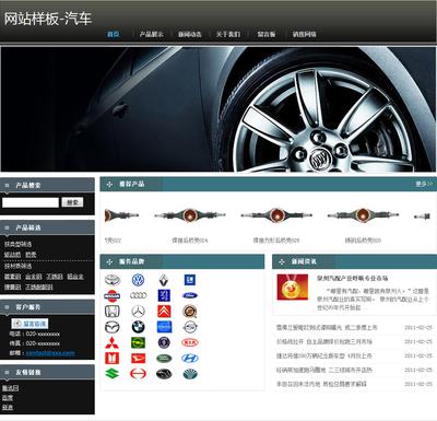 上海市大兴汽车有限公司